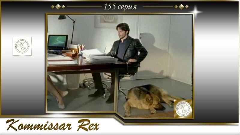 Komissar Rex 14x07 Комиссар Рекс 155 серия