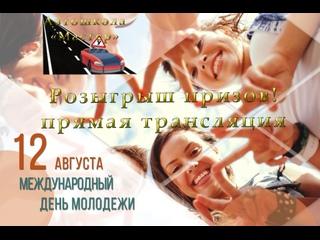 """Розыгрыш призов! Автошкола ЧУДПО """"УЦ""""Мастер"""" поздравляет соликамцев с международным днем молодежи!"""