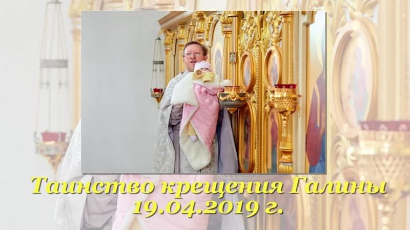 Крещение Галины