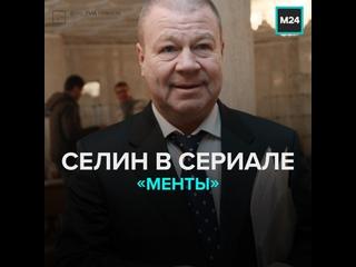 Сергей Селин в сериале «Менты» — Москва 24