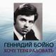 Геннадий Бойко - Гимн Победы