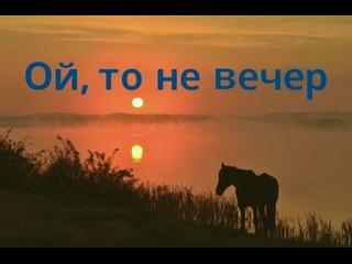 Казачья народная песня «Ой, то не вечер» в исполнении фолк-группы «Баба - Яга» из кинофильма «Волчья кровь».
