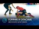 Женский мордобой новосибирская спортсменка готовится к бою в Челябинске