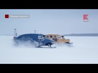 Ледовые викинги 16+