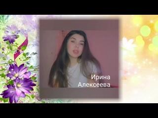 #ВсёначинаетсясЛЮБВИ Алексеева Ирина, «Люблю» Вероника Тушнова