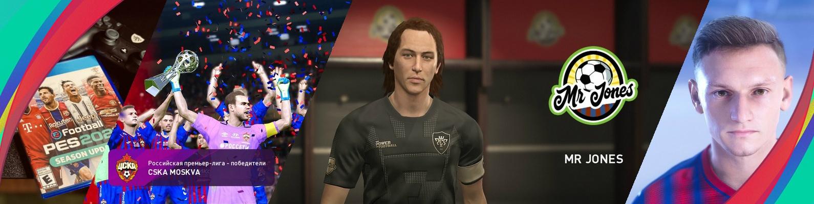Mr Jones 2021