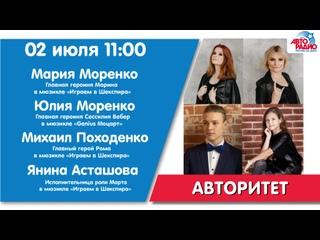 #Авторитет - Шоу-проект «Сцена»