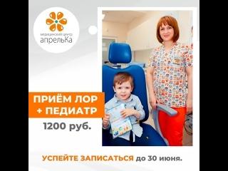 Акция! Только до 30 июня прием ЛОР + педиатр за 1200 руб.