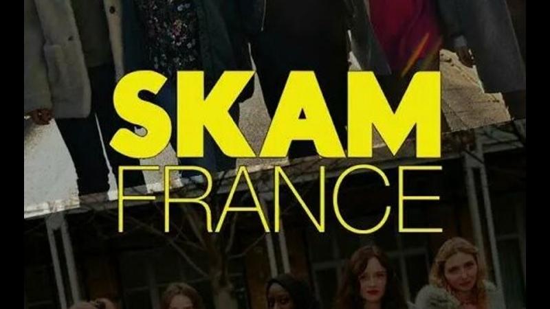Skam Стыд Франция 4 сезон
