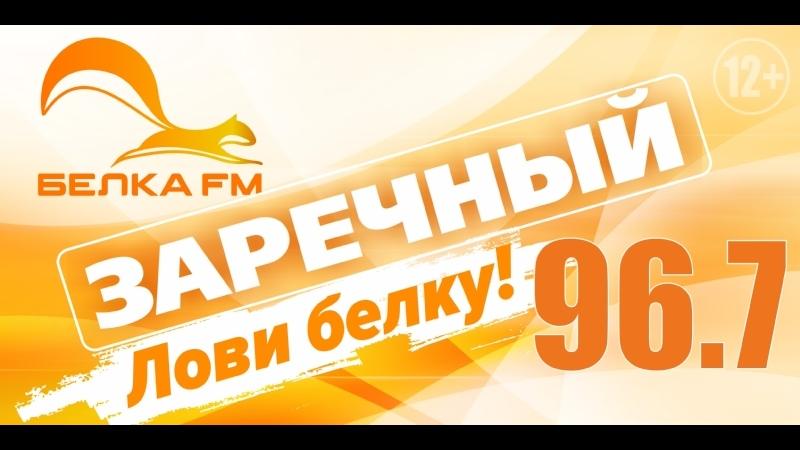 БЕЛКА FM Прямой эфир