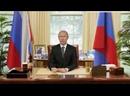 Слайд-шоу женщине на День рождения с именным поздравлением Путина в конце видео.