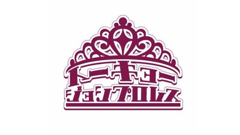 TJPW 8th Tokyo Princess Cup Tag 5 31 07 2021