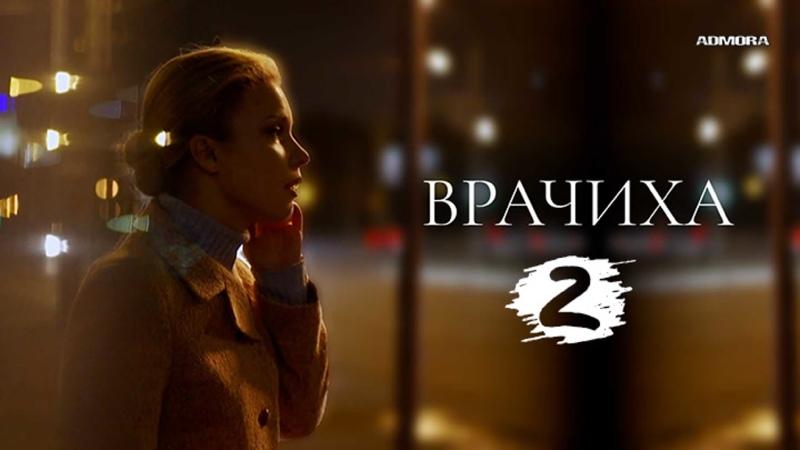 Врачиха 2 часть 2014 HD