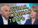 Семченко Шуфрич поставил слугу народа на место