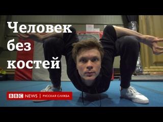 Самый гибкий человек в мире Алексей Голобородько показывает русские поговорки