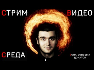 Среда () - Шадов разрыватель обоев!