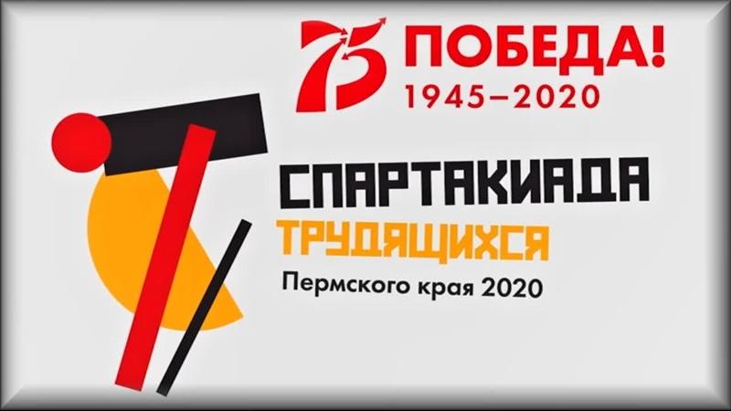 2020.03 зимняя спартакиада Пермь ВО ЖДТ СвЖД РОСПРОФЖЕЛ