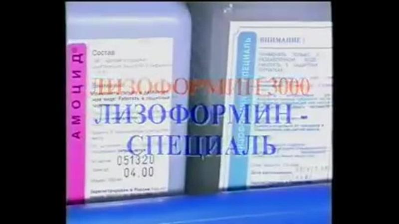 Профилактика ВБИ дезинфекция поверхностей avi