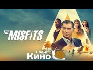 Ограбление по-джентльменски (2021, США) боевик, триллер, приключения; dub; смотреть фильм/кино/трейлер онлайн КиноСпайс HD