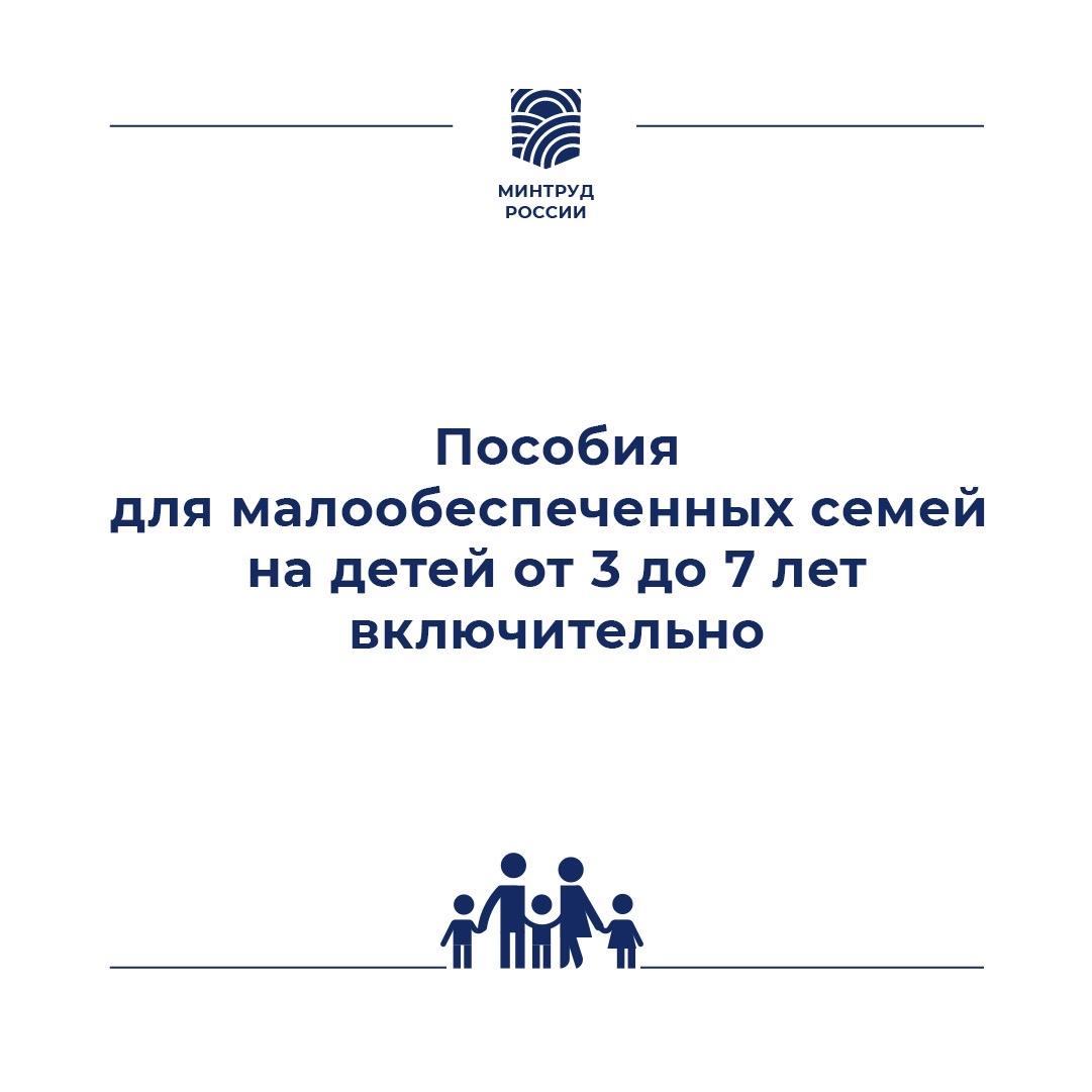 О пособиях для малообеспеченных семей с детьми в возрасте от 3 до 7 лет включительно