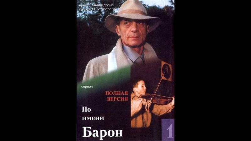 🎥 По имени Барон 9 12 серии реж Д Светозаров