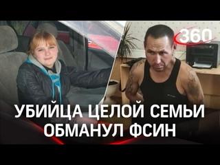 Рецидивист, зарезавший семью из пяти человек в Хакасии, обманул ФСИН перед освобождением
