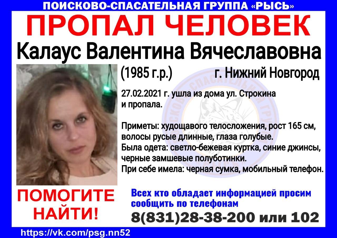 Калаус Валентина Вячеславовна