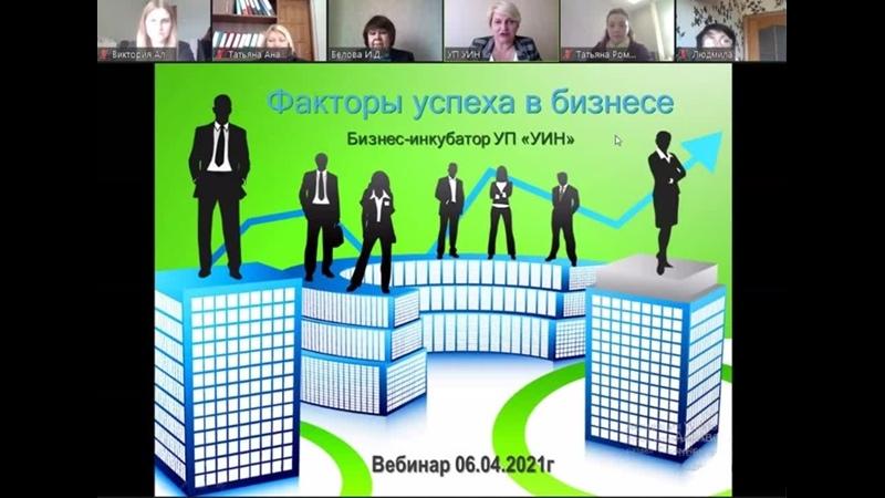 Вебинар Факторы успеха в бизнесе 06.04.2021 г.