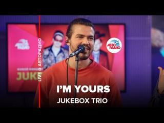 Jukebox Trio - Im Yours (Jason Mraz cover) LIVE @ Авторадио