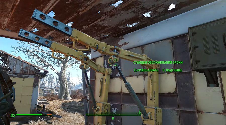 fallout 4 как чинить сломанную силовую броню