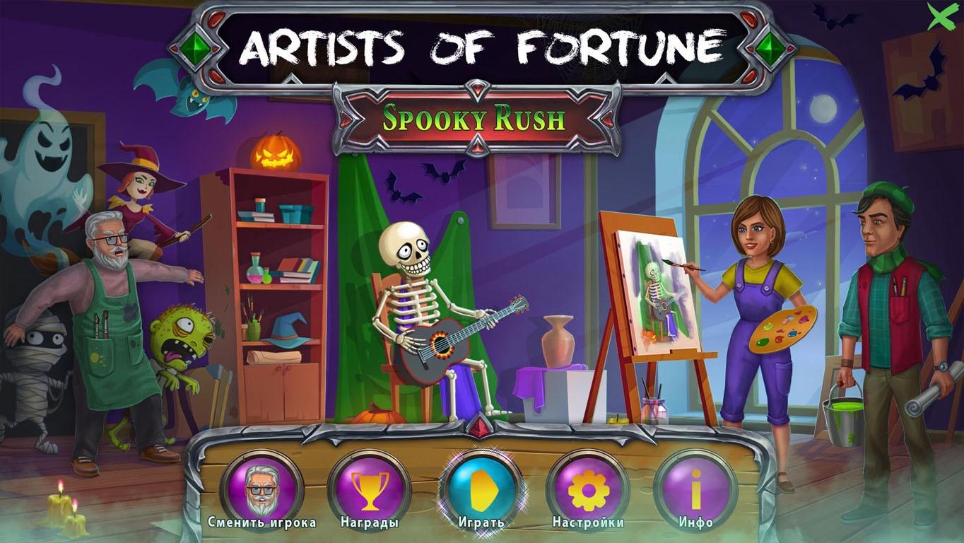 Художники удачи 3: Жуткая спешка | Artists of Fortune 3: Spooky Rush (Rus)