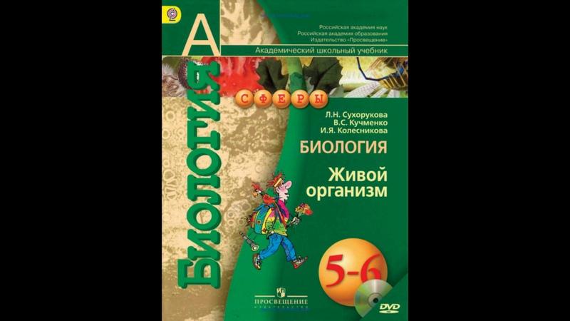 Биология Л Н Сухорукова 5 6к §34 Органы и системы органов животных