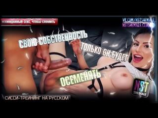 Сoercion Sissy (Принуждение Девочки) – Hypno Rus Feminization Trainer (Nst Shemale 2021)