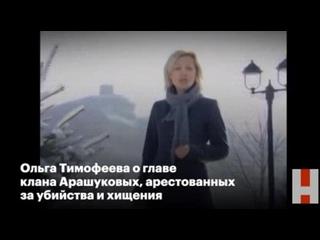 Ольга Тимофеева ОНФ - об Арашукове