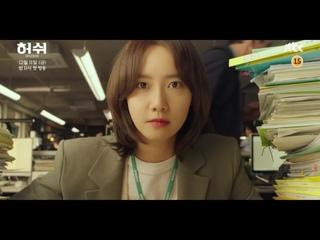 [CLIP] Yoona - Hush Teaser 2