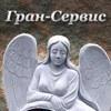 "Памятники Петрозаводск ООО ""Гран-Сервис"""