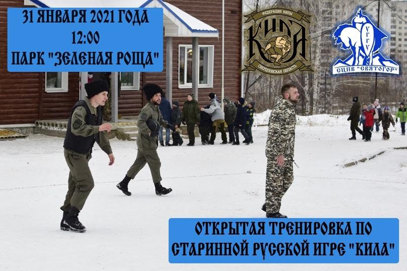 Обзор событий в мире килы (28.01.21 — 03.02.21), изображение №50