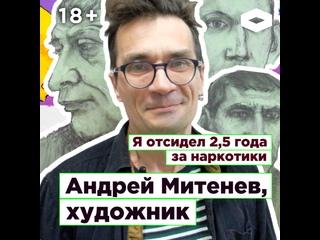 Художник Андрей Митенев: я отсидел 2,5 года за наркотики   ROMB