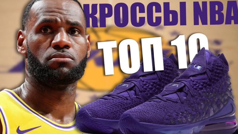 Топ 10 кроссовок игроков NBA на старте регулярки