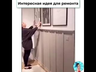 Интересная идея со стенами в доме