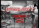 Загадки Азии 2 продолжение 4