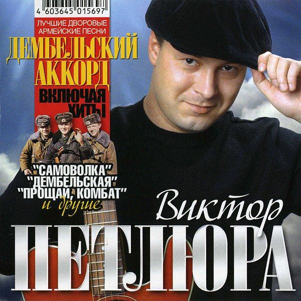 Виктор Петлюра album Дембельский аккорд