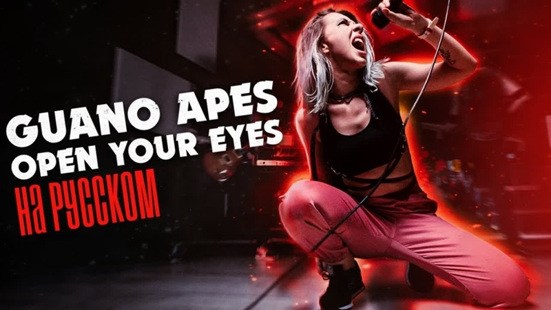 Guano Apes - Open Your Eyes НА РУССКОМ RUS COVER