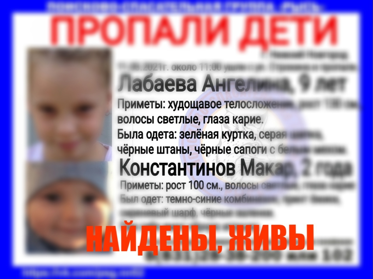 Лабаева Ангелина, Константинов Макар