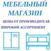 ВСЕМ-МЕБЕЛЬ.РФ | МЕБЕЛЬНЫЙ МАГАЗИН