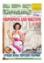 Фотоальбом Еженедельника Каравана