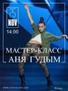 Гудым Аня | Москва | 12
