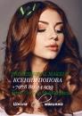 Фотоальбом Ксении Устиновой