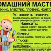 Фотография Домашния-Мастера Глазова ВКонтакте