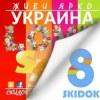 8skidok-Скидки Магазин СПклуб Объявления Покупки